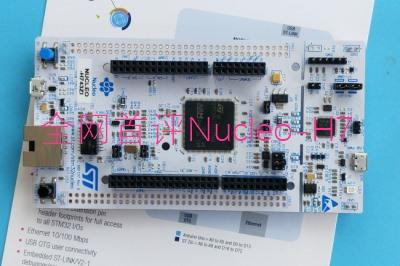 除了主频提升,STM32H7还为我们带来了什么?——Nucleo-H7全网首评