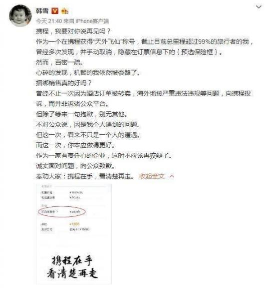 """""""维权小能手""""韩雪微博手撕携程捆绑消费,携程的回应令人失望!"""