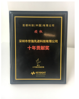 """世强喜获是德科技(keysight)""""十年贡献奖"""""""