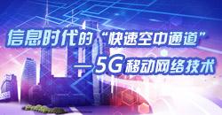 5G移動網絡技術專題