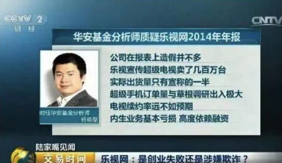 大戏终将落下帷幕:影帝贾跃亭,全剧终!