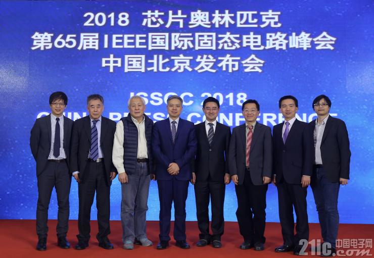 2018 芯片奥林匹克-IEEE国际固态电路峰会(ISSCC 2018)