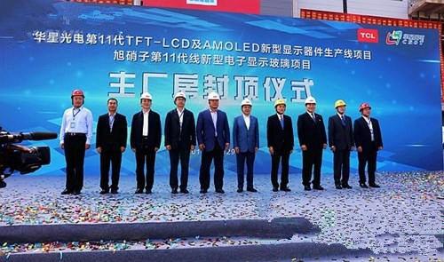 华星光电G11项目主厂房及玻璃厂房封顶