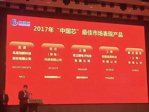"""兆易创新GD32 MCU荣获""""中国芯""""最佳市场表现产品奖"""