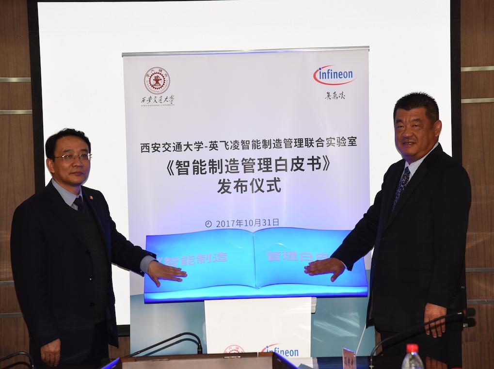 """英飞凌与西安交通大学联合发布《智能制造管理白皮书》 为中国制造业智能制造管理提供""""智慧锦囊"""""""