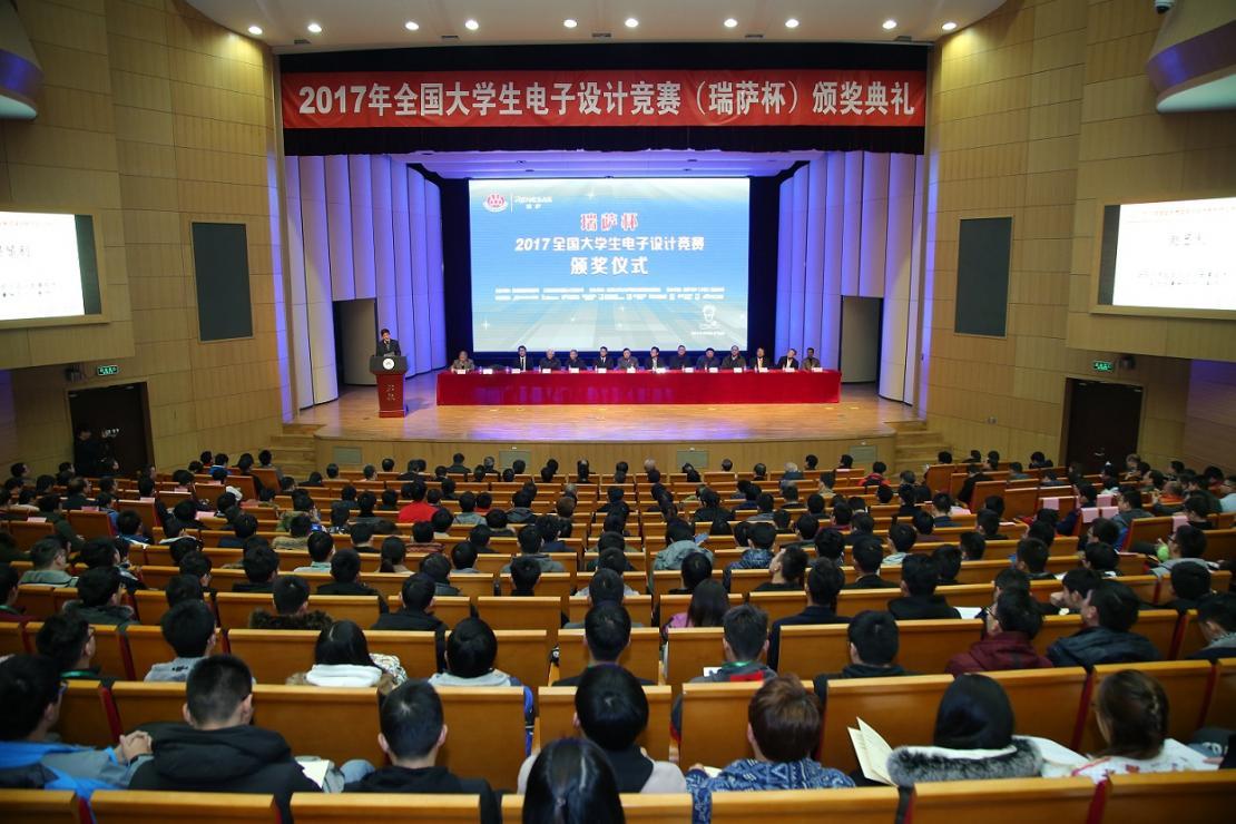 2017瑞萨杯全国大学生电子设计竞赛颁奖仪式在京举行