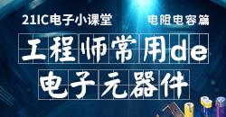 工程师常用的平安彩票AG捕鱼娱乐元平安真人视讯娱乐网 电阻电容篇