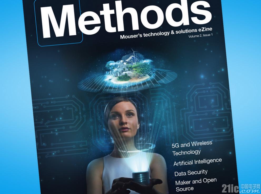 贸泽电子发布Methods电子杂志第二卷 展望2018最重要的技术进展