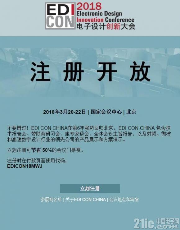 2018 北京EDI CON注册开放,5折优惠注册代码请在本文内寻找!