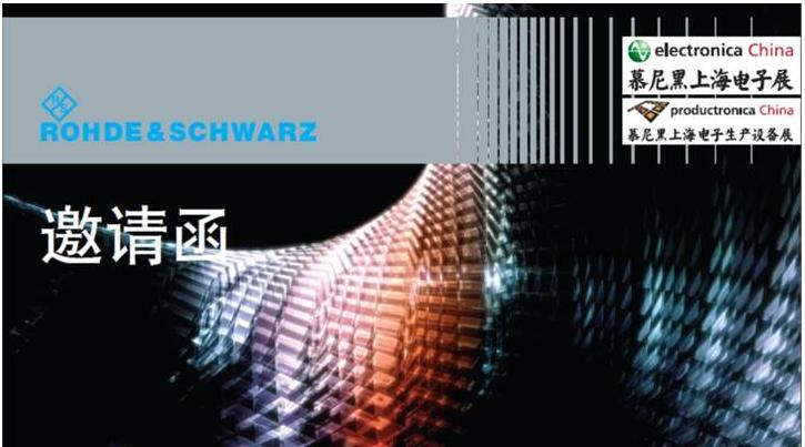 面向IoT的电子、通信、半导体测试平台――R&S公司将参展慕尼黑上海电子展(Electronica China 2018)
