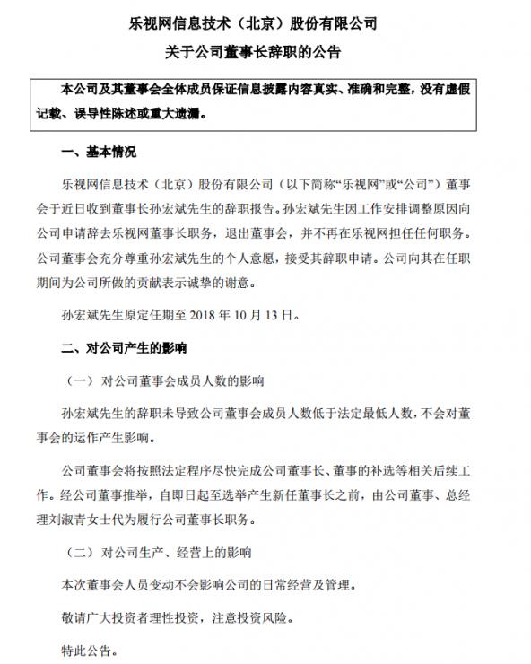 孙宏斌辞职 曾说:我不是堂吉诃德
