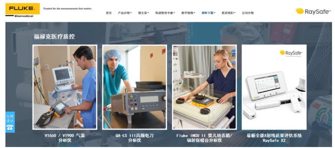 福禄克医疗质控中文网站,全新上线!