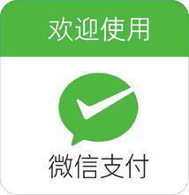 贸泽电子在慕尼黑上海电子展上发布微信支付功能