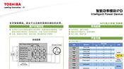 智能功率模块IPD