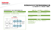 东芝低压MOSFET用于直流无刷电动工具