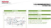 1.6kW服务器电源参考设计