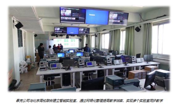高校系列之开篇说:泰克关注中国高校教育市场二十载