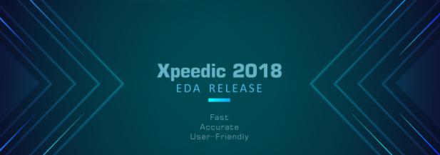 芯禾科技正式发布EDA 2018版本软件工具集