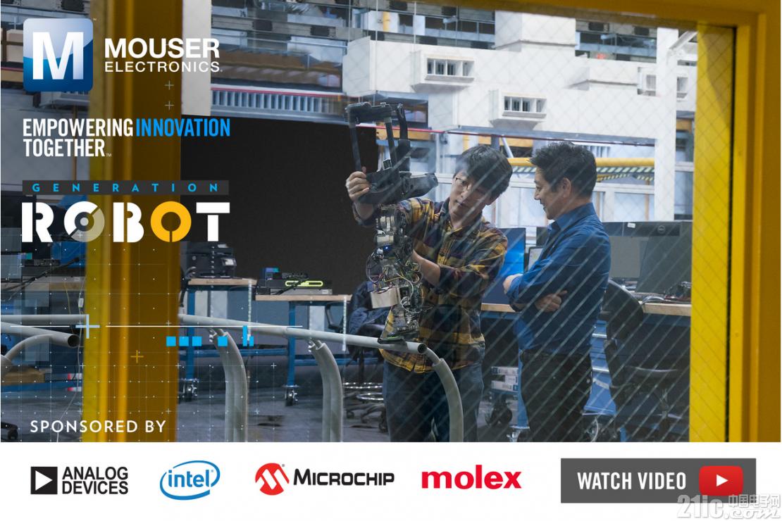 贸泽电子联手格兰特.今原启动2018年度Empowering Innovation Together计划――Generation Robot系列短片