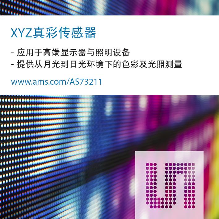 艾迈斯半导体新型 XYZ 颜色传感器可为高端消费及工业 应用领域提供最宽动态范围和最高灵敏度