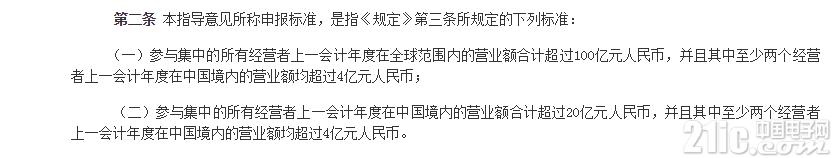高通收购恩智浦为何必须经中国同意?