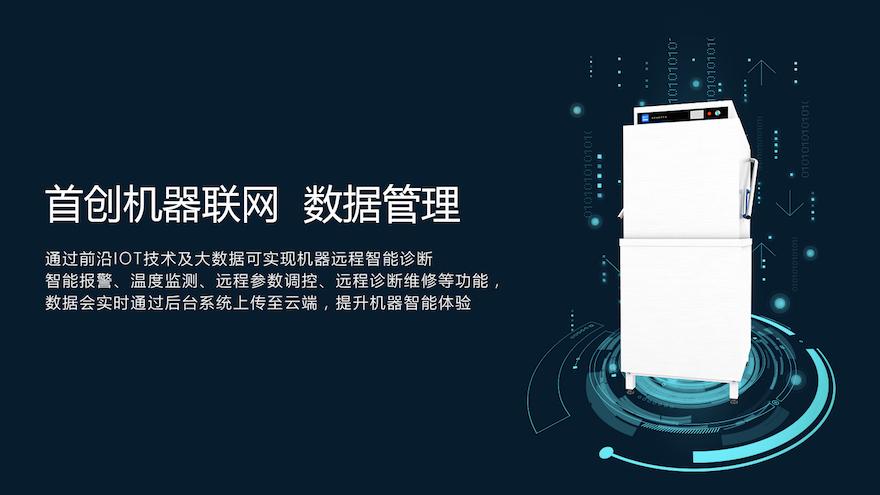 清华电子系出身的刘昌毅,想要改变智能洗碗机行业