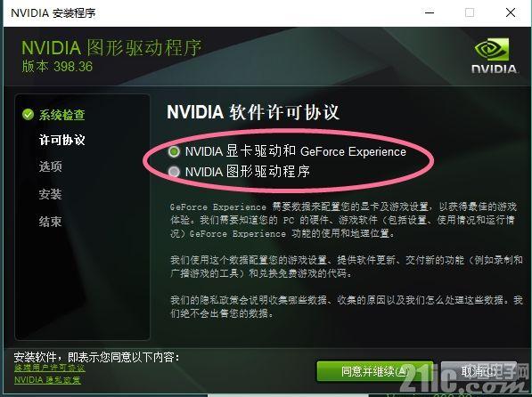 """""""强制""""捆绑软件比比皆是!NVIDIA显卡驱动安装首页明确提示GFE捆绑"""