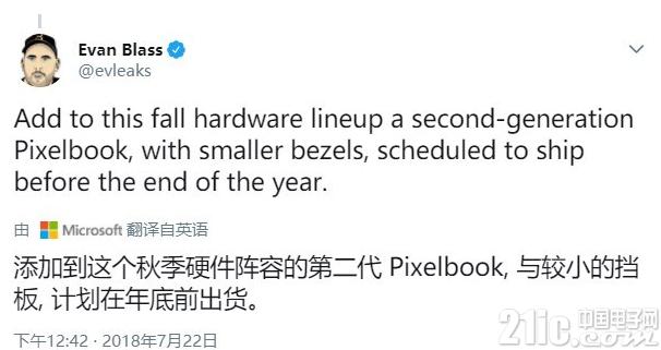 谷歌Pixelbook 2年底前出货:最低配置售价999美元