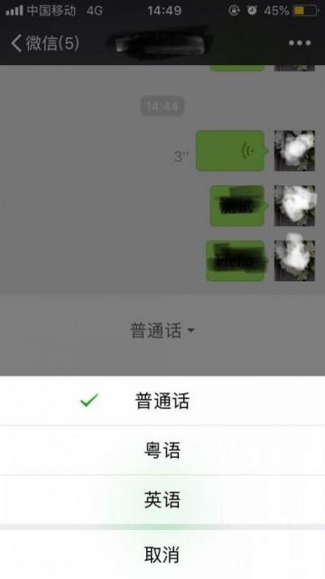微信iOS版最新版增加语音输入英语功能