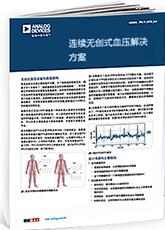 ADI 连续无创式血压测量解决方案