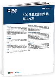 ADI 任意波形发生器解决方案
