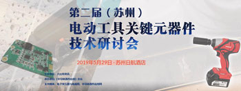 东芝将参展第二届(苏州)电动工具关键元器件技术研讨会