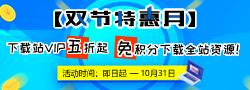 下载站VIP五折起,全站资源免积分下载!