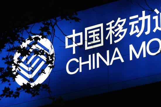 """""""中国移动5G+创新合作大会""""上:5G套餐10月发布 无需换卡换号"""