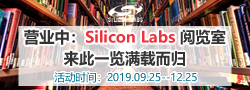 营业中:Silicon Labs阅览室,来此一览满载而归