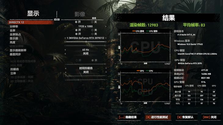 机械师F117-FP7R游戏本测评之游戏性能测评