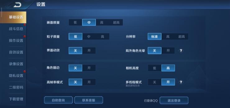 红米8常规性能测评