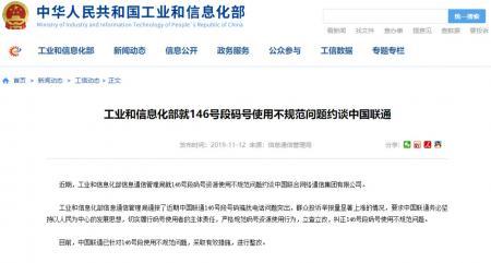 工信部约谈中国联通:146号段码号骚扰投诉严重