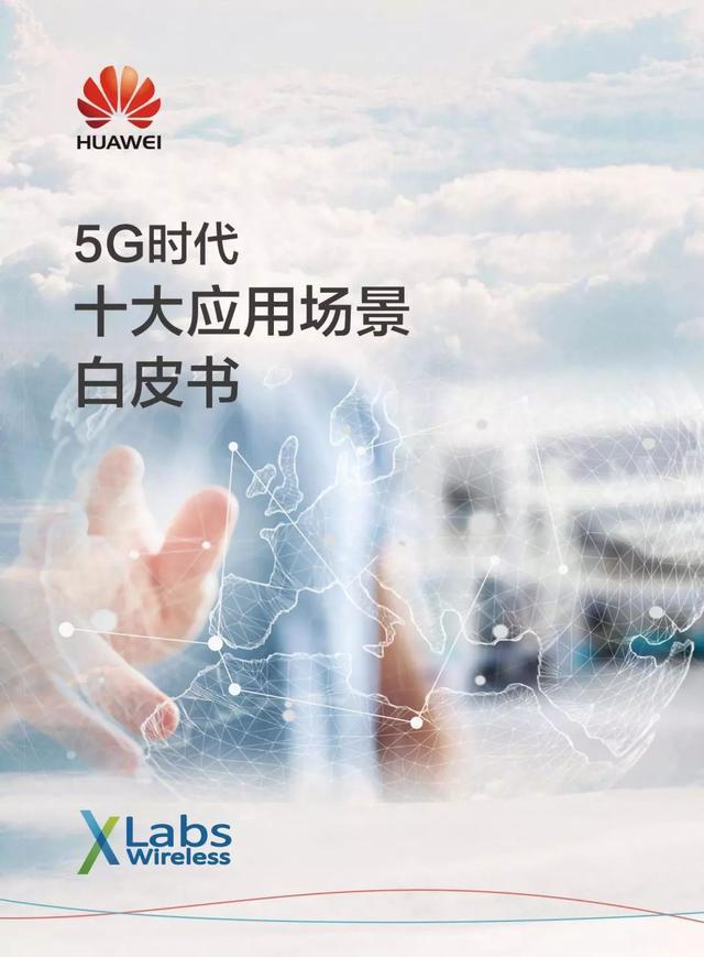 华为官方发布:5G时代十大应用场景白皮书