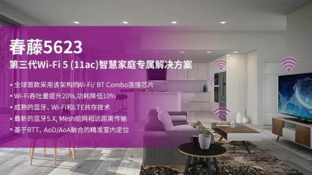 再升级!紫光展锐推出第三代Wi-Fi 5无线连接解决方案