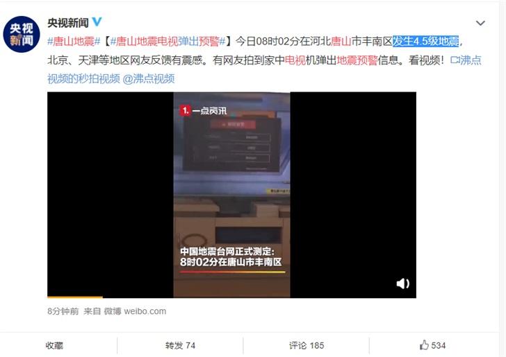 唐山4.5级地震,居民电视弹出预警信息,唐山4.5级地震具体详情