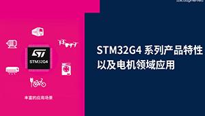 STM32G4系列产品特性及电机应用